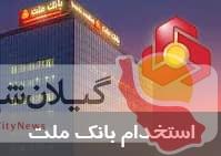 بانک ملت در گیلان استخدام می کند