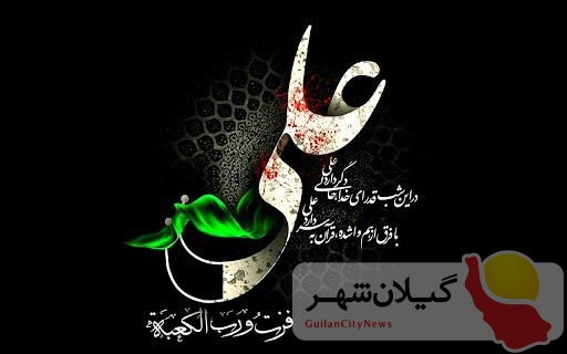 پیام تسلیت رئیس شورای اسلامی استان گیلان به مناسبت شهادت حضرت علی (ع)