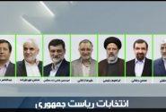 اسامی نامزدهای انتخابات ۱۴۰۰ اعلام شد/ کاندیداهای تایید صلاحیت شده انتخابات ریاست جمهوری چه کسانی هستند؟
