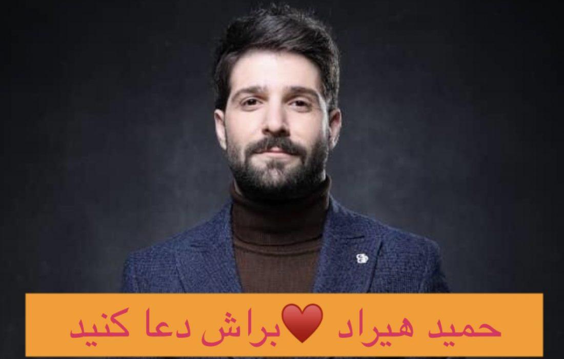 حمید هیراد به دلیل کرونا، در بیمارستان بستری شد
