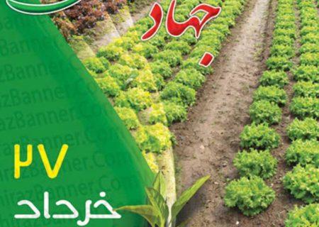 پیام تبریک رئیس شورای اسلامی استان گیلان به مناسبت روز جهاد کشاورزی