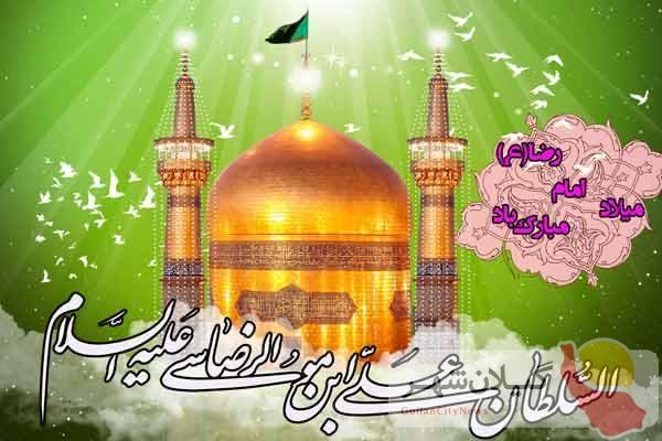 پیام تبریک رئیس شورای اسلامی استان گیلان به مناسبت میلاد امام رضا(ع)