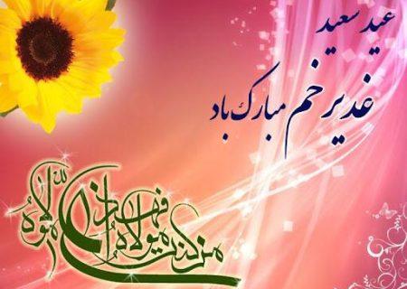 🌺پیام تبریک رئیس شورای اسلامی استان گیلان به مناسبت عید سعید غدیر خم