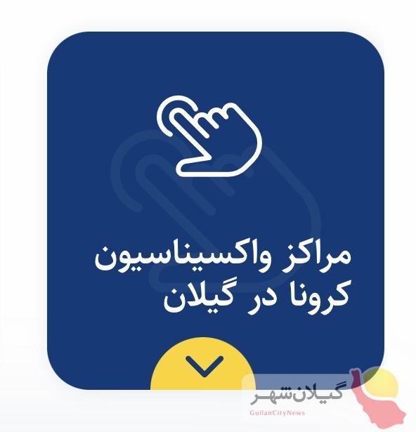 راه اندازی سایت اطلاع رسانی واکسیناسیون در گیلان